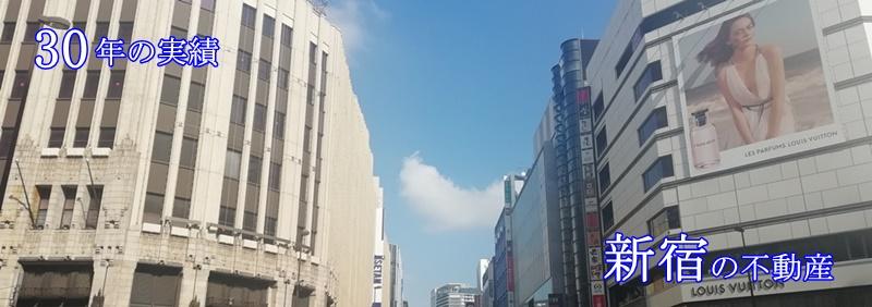 新宿の貸事務所、貸店舗情報、不動産は株式会社 高盛